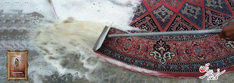 قالیشویی فرش با اصول مذهبی